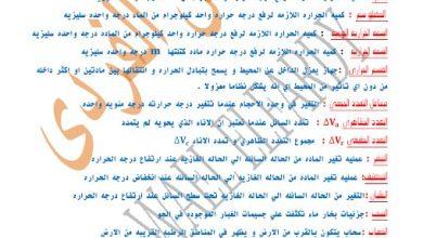 Photo of أوراق عمل فيزياء الصف الحادي عشر الفصل الثاني اعداد وائل الفردي
