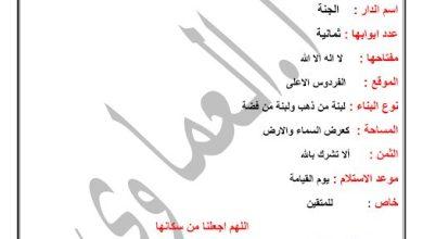 Photo of مذكرة سؤال وجواب أحياء للصف الثاني عشر الفصل الثاني اعداد ابراهيم العماوي
