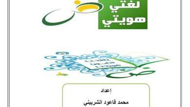 Photo of لغة عربية المذكرة النهائية2 الصف الثاني عشر الفصل الثاني اعداد محمد قاعود 2017