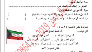 Photo of مراجعة لغة عربية الوحدة الأولى للصف الثالث الفصل الثاني إعداد أحمد جمال الدين 2018-2019