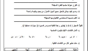 Photo of ورقة عمل لغة عربية للصف الرابع الوحدة الأولى الفصل الثاني