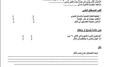Photo of ورقة عمل 1 علوم للصف التاسع الفصل الثاني مدرسة النجاة النموذجية المتوسطة