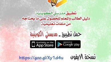 Photo of منطقة الاحمدي التعليمية نموذج اجابة اجتماعات الصف السادس 2016-2017