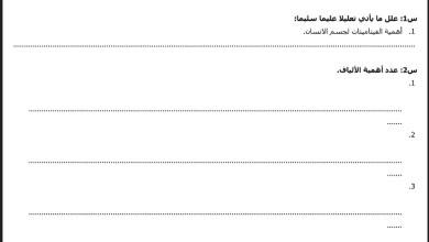 Photo of ورقة عمل 6 علوم للصف التاسع الفصل الثاني مدرسة السيدان المتوسطة إعداد أ. أمين شعبان
