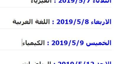 Photo of جدول امتحانات الصف الحادي عشر العملي الفصل الثاني 2019