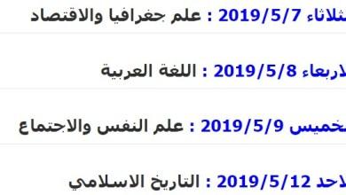 Photo of جدول امتحانات الصف الحادي عشر الادبي الفصل الثاني 2019