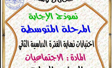 Photo of نموذج إجابة امتحان لغة عربية للصف السابع الفصل الثاني منطقة مبارك الكبير 2017-2018