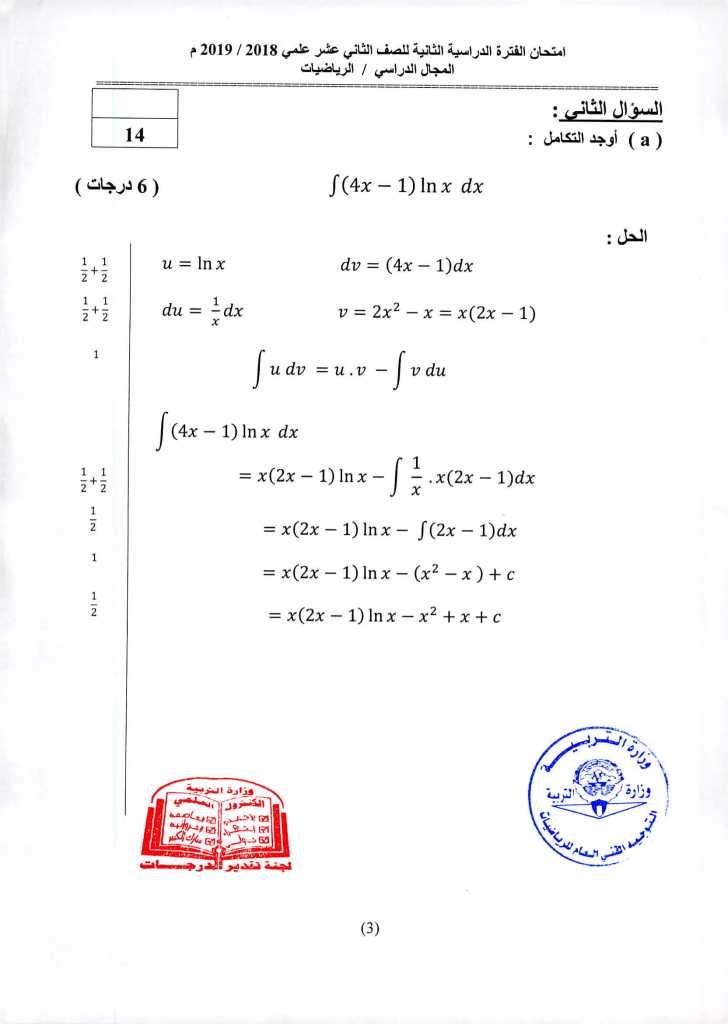 نموذج اجابة امتحان الرياضيات الثاني عشر علمي فصل ثاني 2019