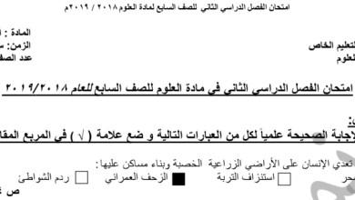 Photo of نموذج اجابة اختبار علوم الصف السابع الفصل الثاني التعليم الخاص 2018-2019
