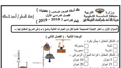 Photo of بنك أسئلة الآلات البسيطة البكرات علوم كفايات للصف السادس أ. أحمد شحاته 2018-2019