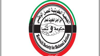 Photo of مراجعة جميع المواد الجمعية الكويتية الصف الأول 2014-2015