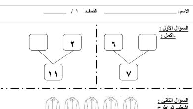 Photo of ورقة عمل 6 رياضيات للصف الأول مدرسة لبابة بنت الحارث