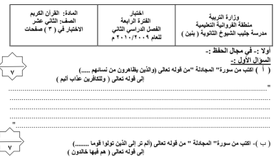 Photo of ثانوية جليب الشيوخ اختبار القرآن الكريم الصف الثاني عشر 2009-2010