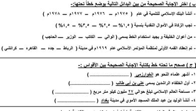 Photo of الصف الثامن نماذج اختبار اجتماعيات للفصل الثاني
