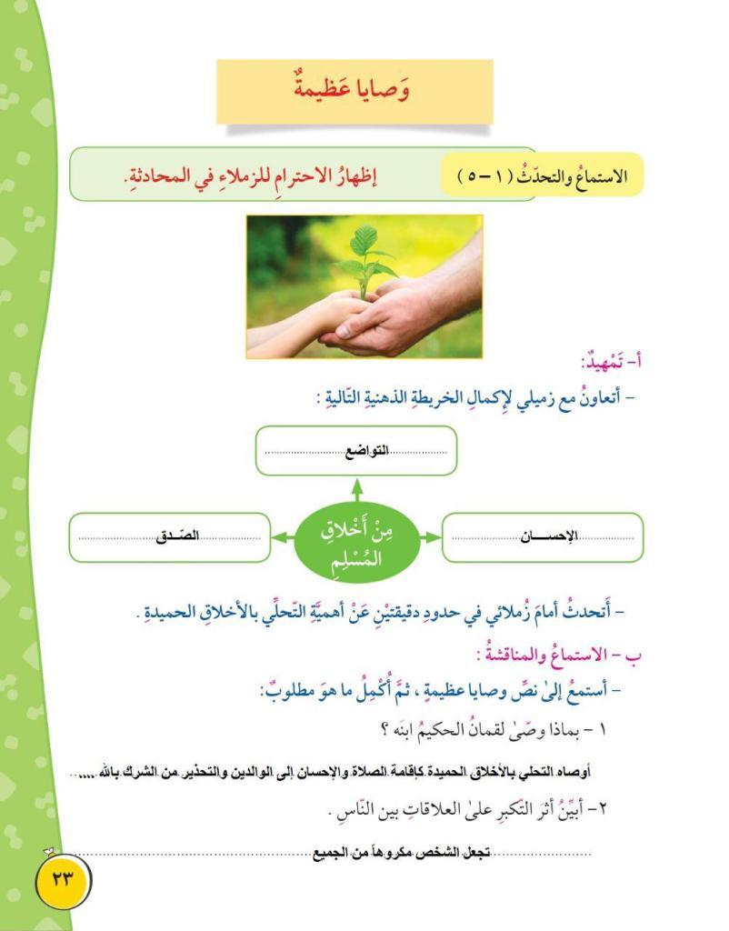 حل الدرس الاول لغة عربية الصف الخامس