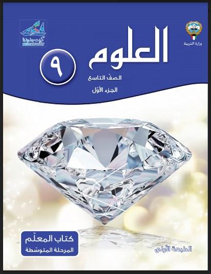 دليل المعلم علوم الصف التاسع الفصل الاول ٢٠١٩_٢٠٢٠