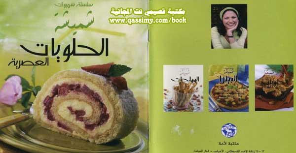 Livres Cuisine Marocaine En Arabe A Telecharger