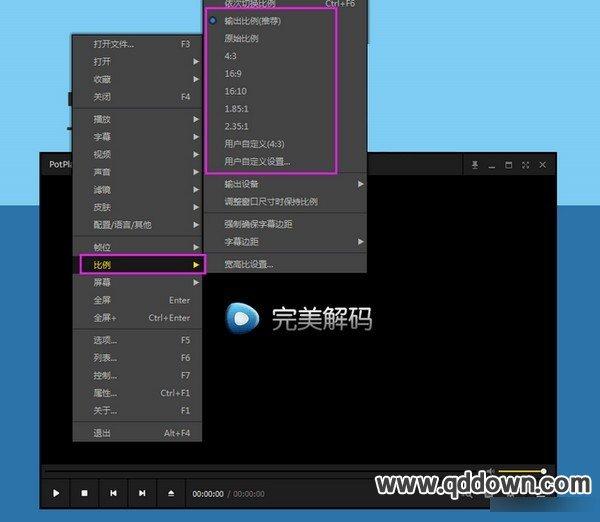完美解碼播放器下載|完美解碼播放器下載 v20200922 官方最新版 - 青豆軟件園