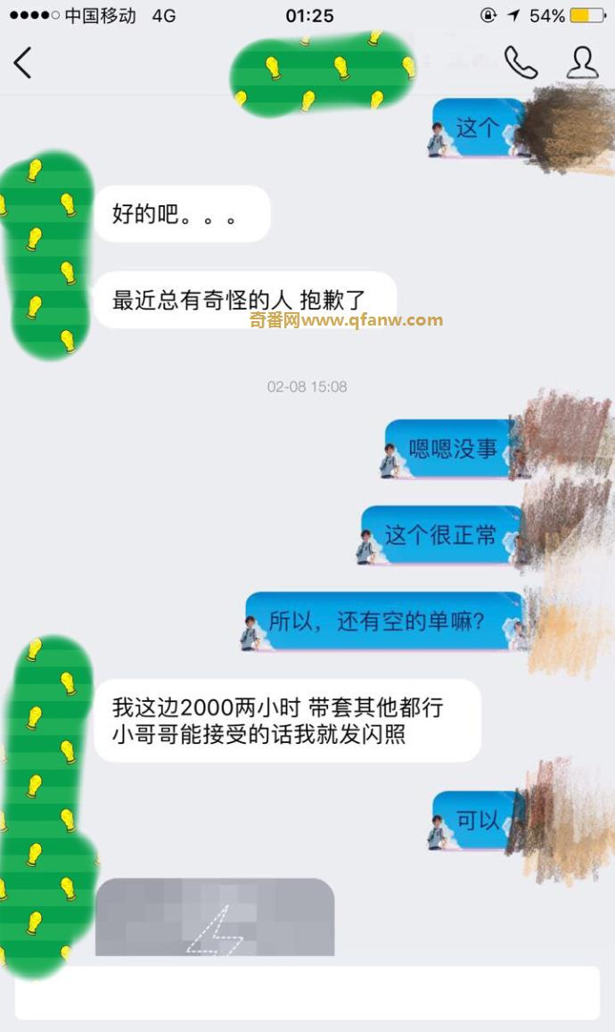 奇番B站已婚COSER被爆援交5000一次還得排隊!-奇福社-奇番網