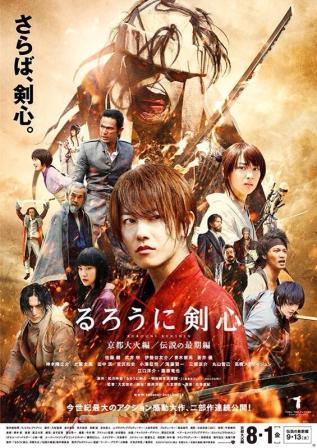 Trailer Rurouni Kenshin: Kyoto Inferno
