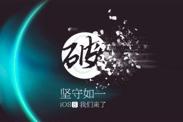 TaiG Jailbreak iOS 8.1.1 y iOS 8.2