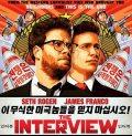 Hackers piden a Sony que retire la película The Interview