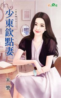 少東欽點妻   米樂   言情小說 - 其樂小說網