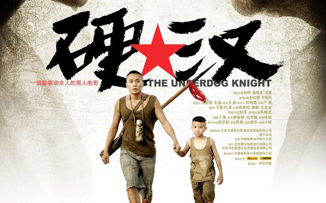 film the underdog knight