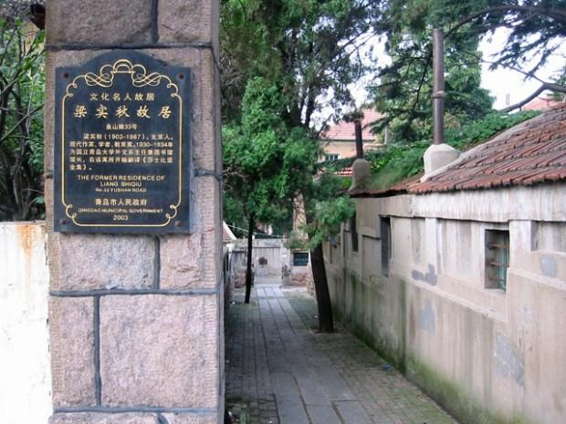 Qingdao Alley Historical Register