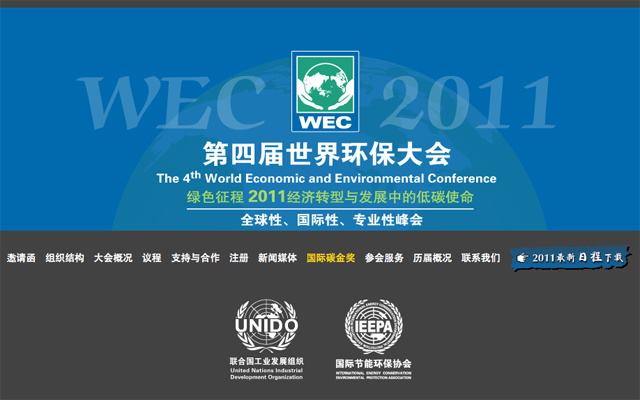 4th Qingdao World Economic and Environmental Conference 2011