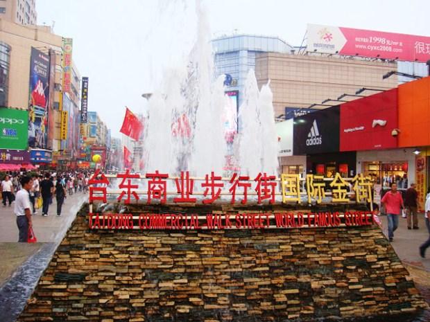 Qingdao Shopping Taidong Walking Street