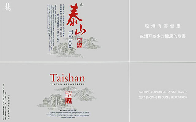 Made in Qingdao: Taishan Cigarettes