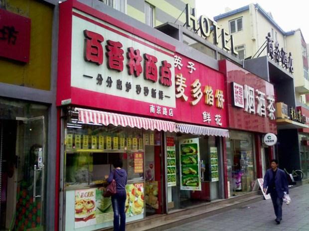 Street Qingdao: Nanjing Lu Shops