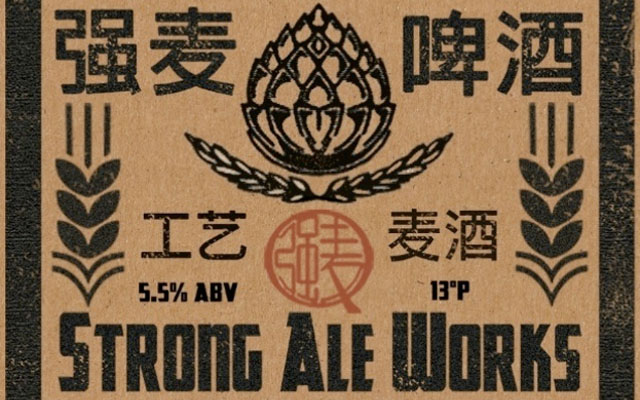 Craft Brew in Qingdao Beer Strong Ale Works