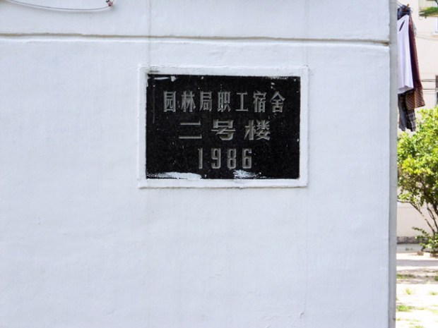 Qingdao Photos Clay Army 8 Building Engraved Address