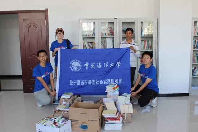 Ocean University Students Charity Books China