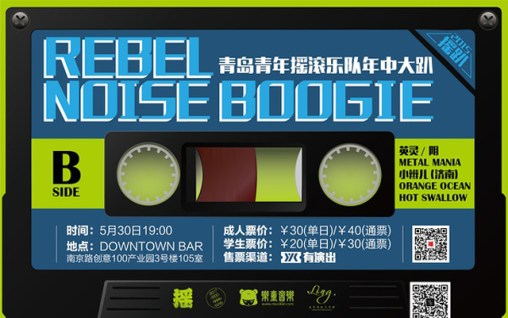 Darwin Monkey Downtown Bar Qingdao Music Events