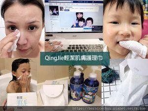 【居家好物】QingJie輕潔肌膚護理巾♥ 乾濕兩用多用途 大人小孩肌膚無負擔