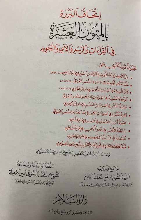 10 qiraat pdf
