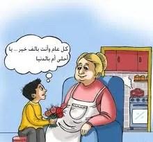 كاريكاتير فى عيد الأم