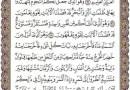القرآن تدبر وعمل صفحة رقم 140سورة الأنعام