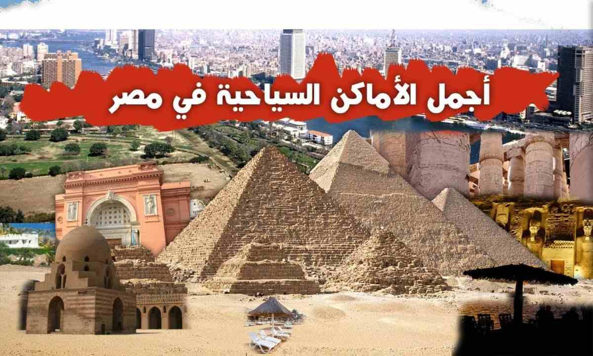 السياحة في مصر القاهرة غزل قلوب مصرية