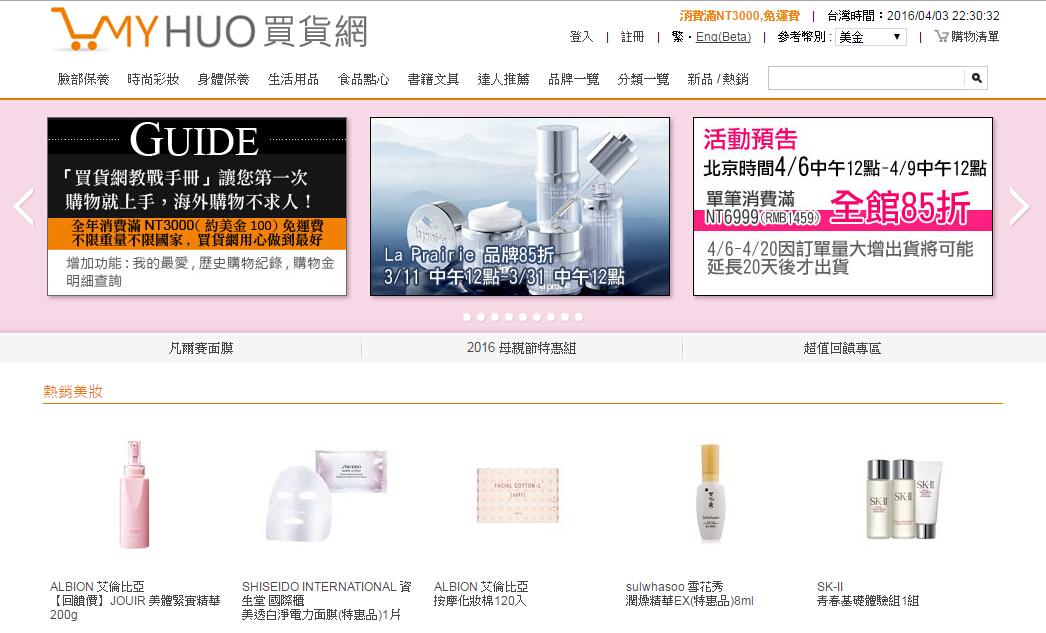 買貨網怎么樣?有假貨嗎?www.myhuo.net | 悠悠海淘