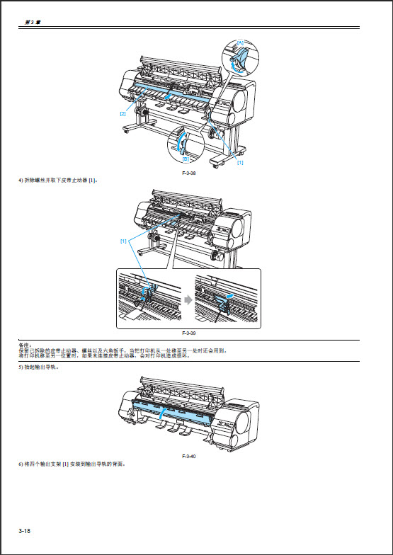 Canon iPF8000 ipf 800 ImagePROGRAF SERVICE MANUAL [CN]