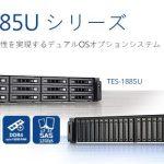 QNAPは、Intel Xeon DプロセッサーとデュアルOSオプションを備えた企業向けTES-x85U NASシリーズを発売