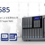 QNAP、PCIe拡張とM.2 SSDキャッシュをサポートする堅牢なTS-1685 – 16ベイ Xeon D Super NASを導入