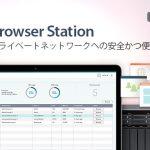 QNAP、安全にプライベートネットワークにアクセスするための便利なツール Browser Stationを発表