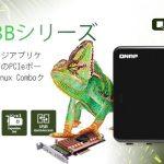 QNAPは、USB-C QuickAccess付のクアッドコアTS-x53BシリーズNASおよび10GbE、M.2 SSDまたはUSB 3.1 10Gbpsへの拡張用PCIeスロットを発表します。