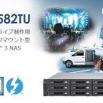QNAPが、SNG/OBバンライブメディア制作に理想的な、業界をリードするThunderbolt 3 NAS – TVS-1582TUを発表。