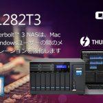 QNAP、MacユーザーとWindowsユーザー間のメディアコラボレーションを強化する新しいTVS-1282T3 Thunderbolt 3 NASを発表